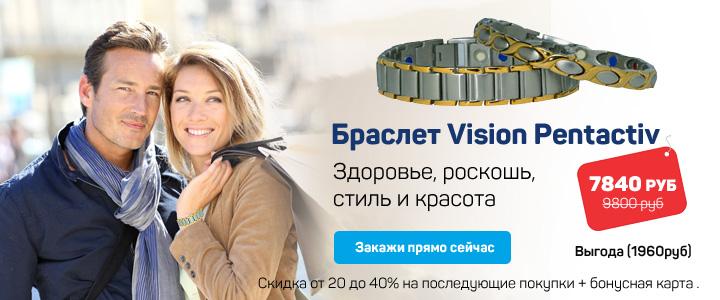 Браслет Пентактив - акция до 31.12