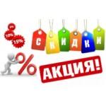 Акция! Специальная цена на продукцию до 31 декабря